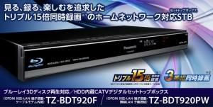 TZ-BDT920F